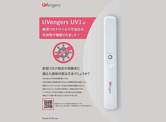 UVengers UV1